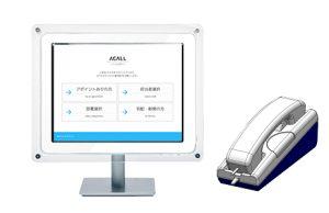 Office365など外部カレンダーと連携可能なiPad受付システム
